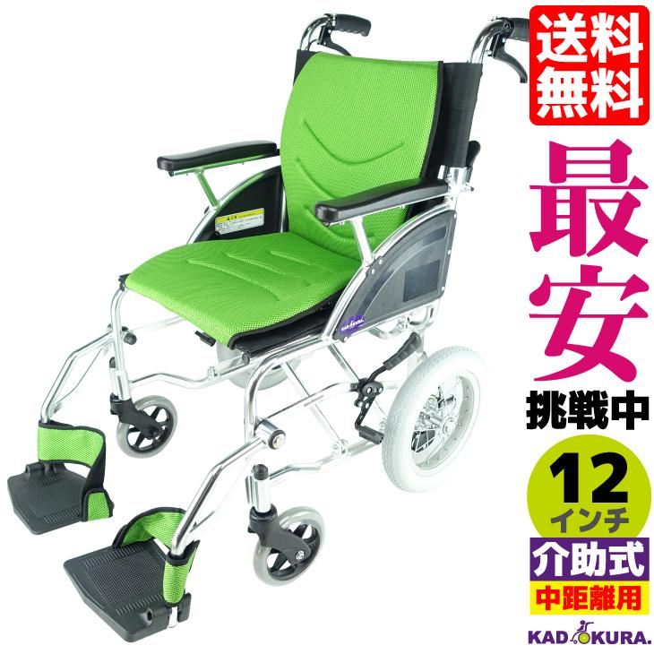車椅子 車イス 車いす 軽量 折り畳み 介護 介助用 カドクラ KADOKURA リーフ 12インチ ミントライム F101-G