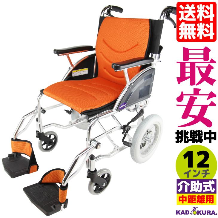 車椅子 車イス 車いす 軽量 折り畳み 介護 介助用 カドクラ KADOKURA リーフ 12インチ チークオレンジ F101-O