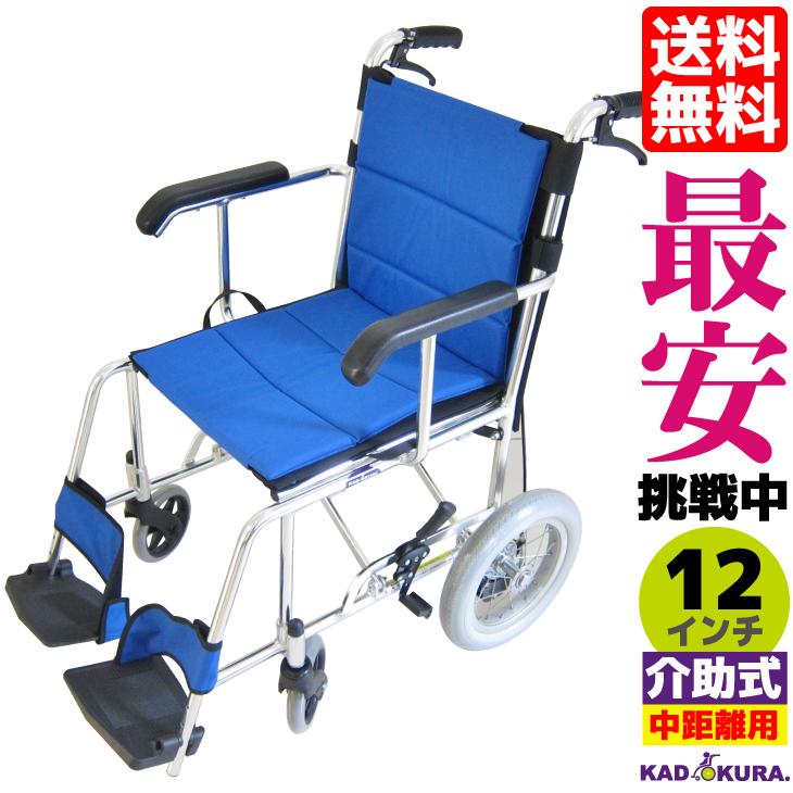 カドクラ KADOKURA 介助用車椅子 ポテト 12インチ F301-B