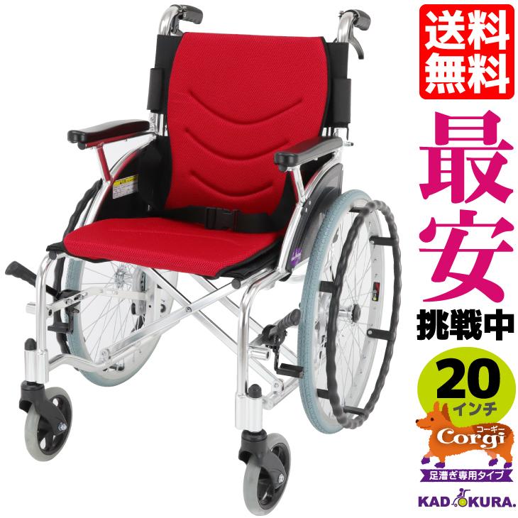 車椅子 車イス 車いす 軽量 折り畳み 介護 自走式 足こぎ専用 送料無料 ビーンズ コーギー F102-CORGI カドクラ