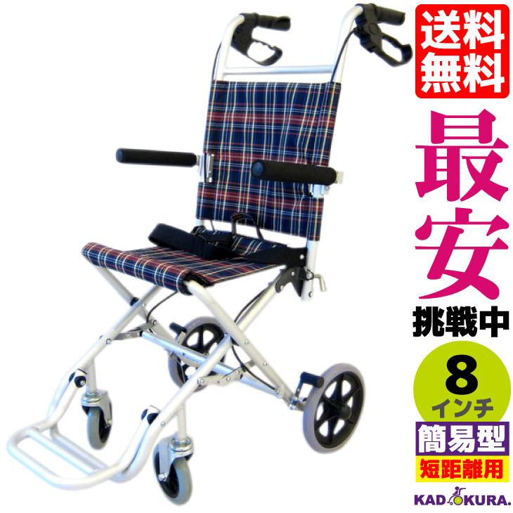 簡易式車イス 車椅子 チェック タッチ A502-AK カドクラ 折り畳み 軽量 介助 コンパクト 介護