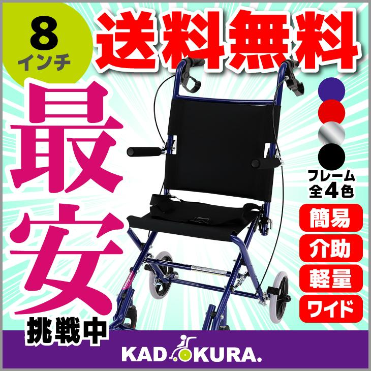 車椅子 全4色 車イス 車いす 簡易 折りたたみ ワイド 送料無料 カドクラ KADOKURA カットビー ブルー 8インチ E101-AB