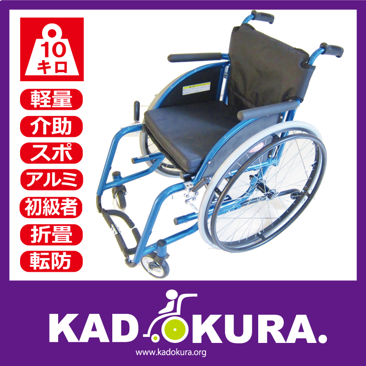 カドクラ KADOKURA スポーツ車椅子 マリブナイン 24インチ A709