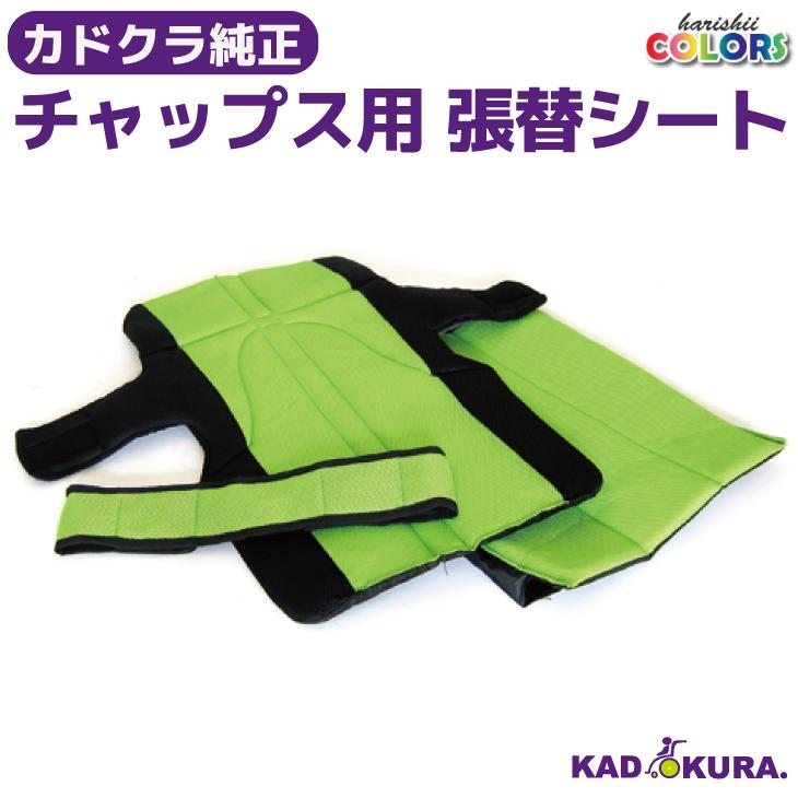 カドクラKADOKURA純正オプション張替シート チャップス用フレッシュライム