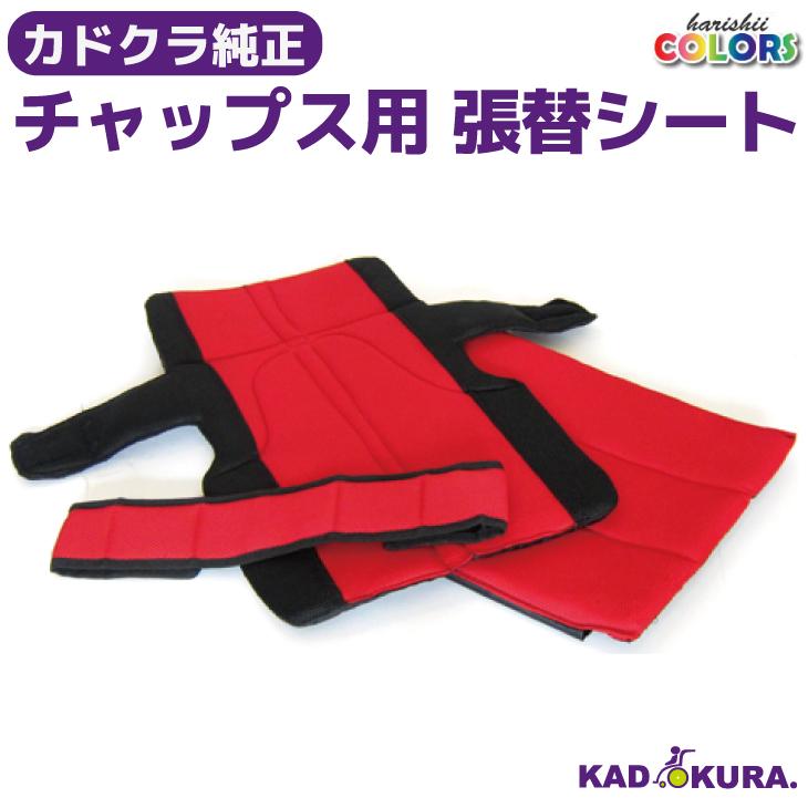チャップス用ブルー カドクラKADOKURA純正オプション張替シート