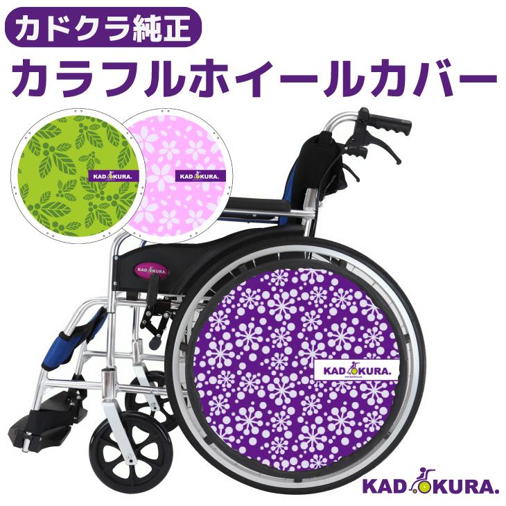 車椅子用 カラフルホイールカバー カドクラ純正