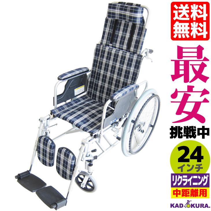 リクライニング式車椅子 送料無料 カドクラ KADOKURA ガーデン B201-AG 24インチ ストレッチャーにも※代引不可