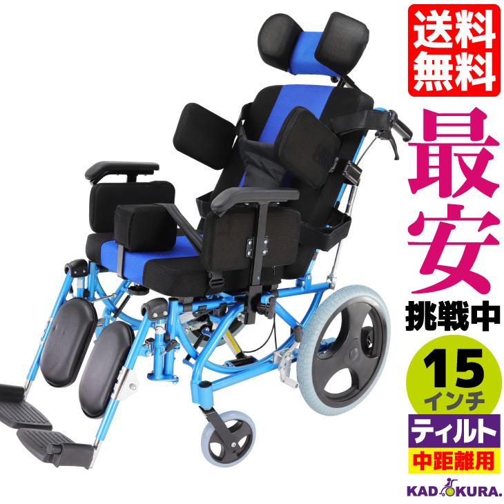 リクライニング式 車椅子 軽量 折り畳み ティルト 車イス 介助用 9段階調整 フルフラット設定可能 スイングアウト&脱着可能 ノーパンクタイヤ コンパクトサイズ 15インチ スムーバ カドクラ KADOKURA C701-A
