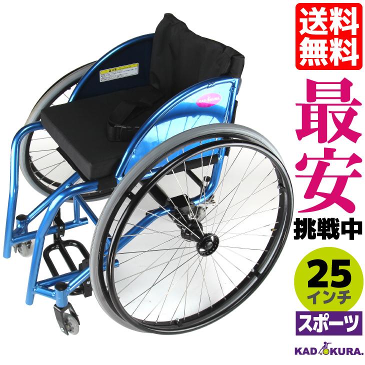 カドクラ KADOKURA スポーツ車椅子 サルサ A704 ダンス用