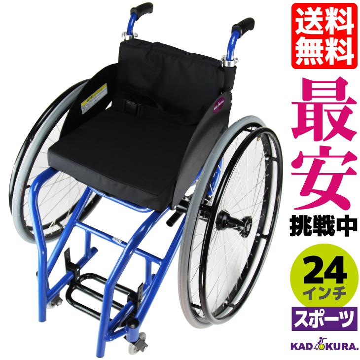 カドクラ KADOKURA スポーツ車椅子 トラベラー 24インチ A703 卓球用ピンポン用 ※大型サイズにつき代引不可です