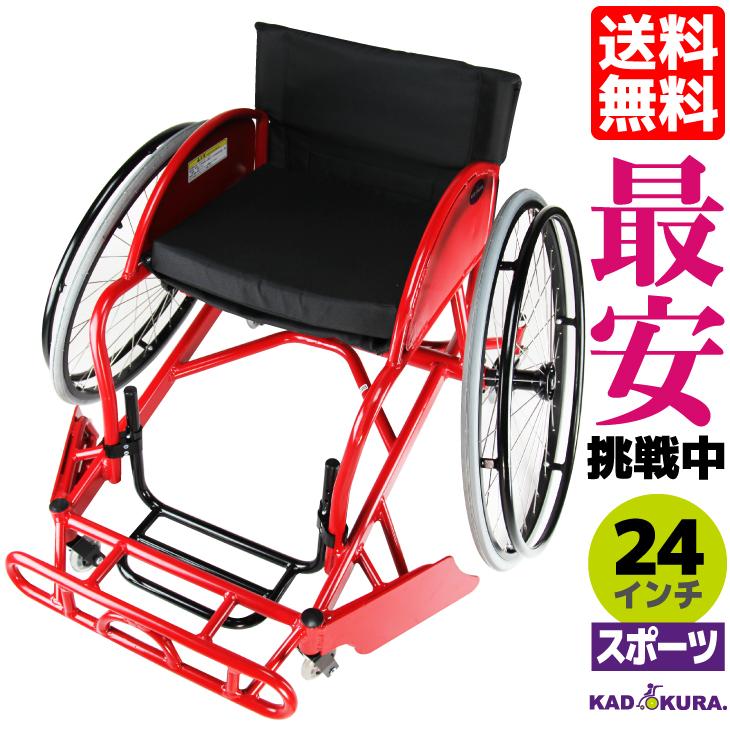 カドクラ KADOKURA スポーツ車椅子 ノーサイド 24インチ A702 ラグビー用 ※大型サイズにつき代引不可です