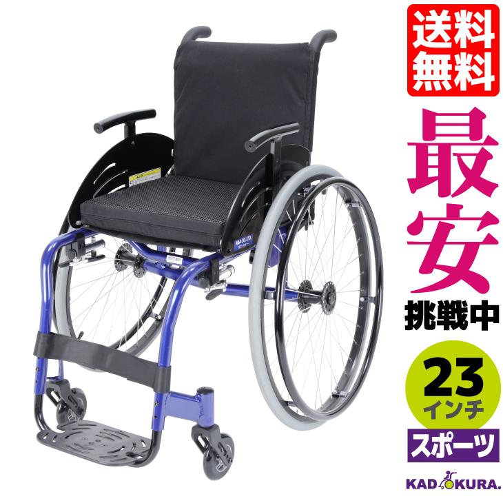 スポーツ車椅子 軽量 エアータイヤ ノビタ SPORT PLUS カドクラ B407