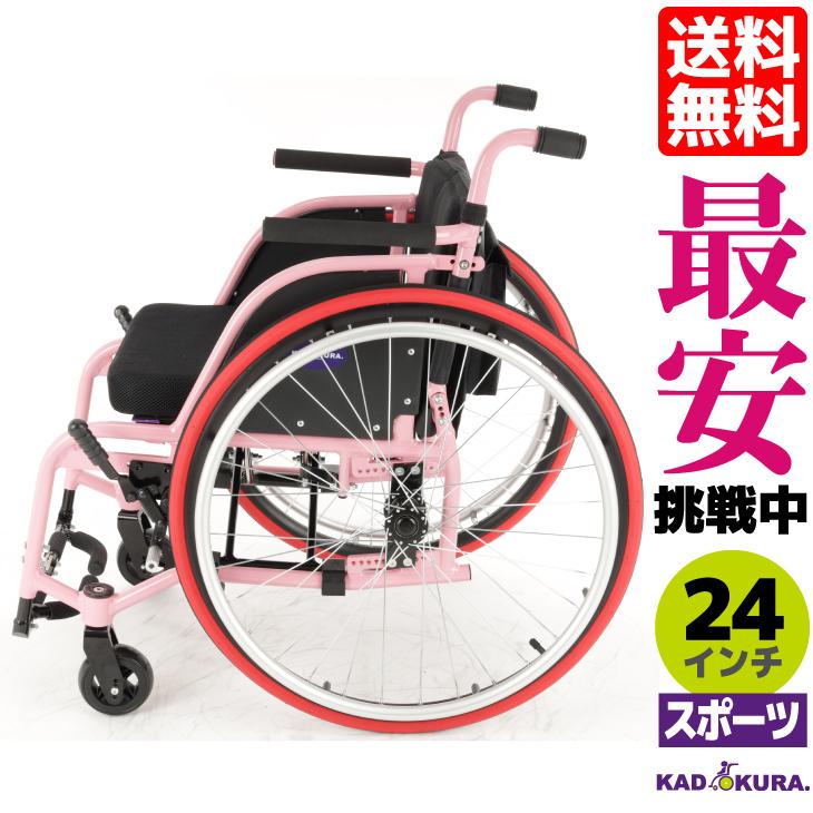 スポーツ車椅子 軽量 折り畳み エアータイヤ レッドタイヤ ノーチラス・ピンク H101-PK カドクラ