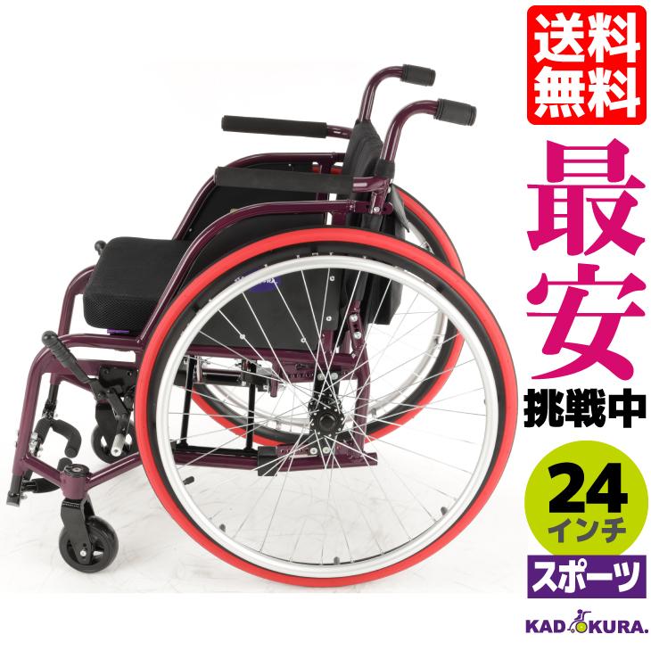 スポーツ車椅子 軽量 折り畳み エアータイヤ レッドタイヤ ノーチラス・パープル H101-PL カドクラ