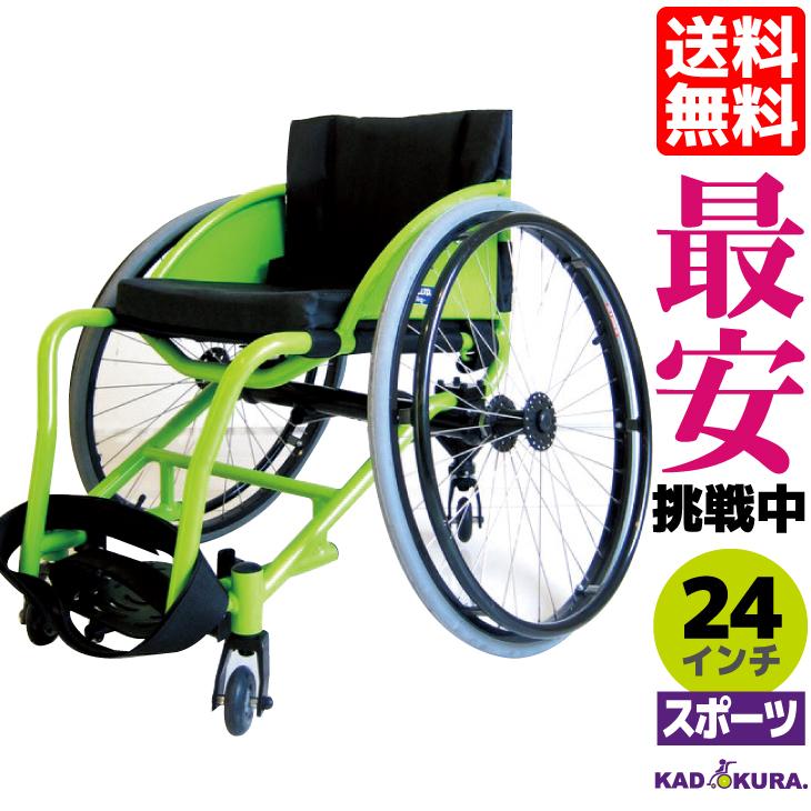 カドクラ KADOKURA スポーツ車椅子 フロッガー 24インチ B402-SPT
