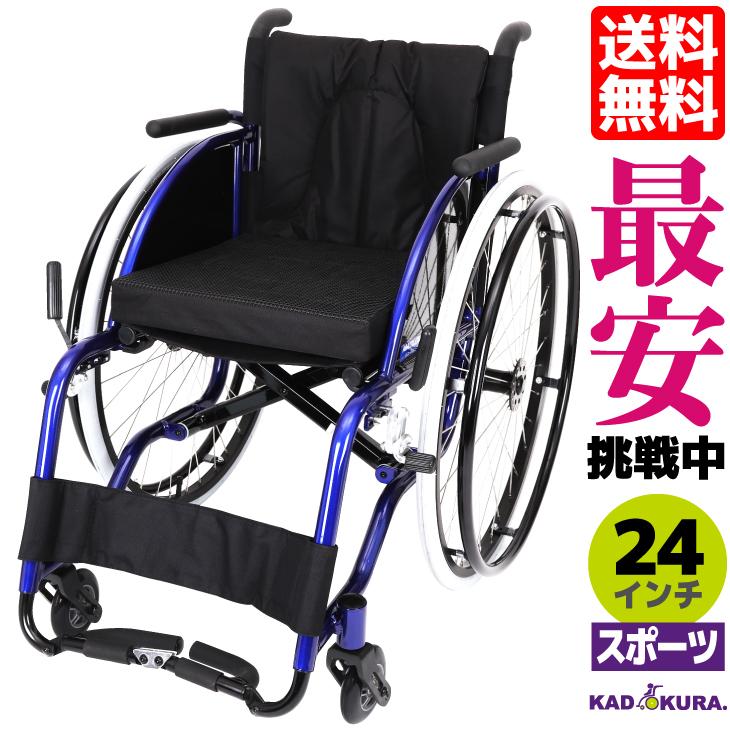 スポーツ車椅子 軽量 折り畳み 24インチ ピリンフォリーナ B408 カドクラ ※代引不可