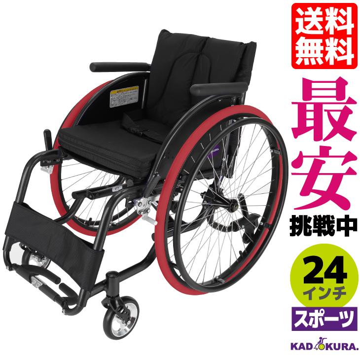 スポーツ車椅子 軽量 折り畳み 送料無料 スポーツタイプ車いす ポセイドン パープル 24インチ A701-PL カドクラ