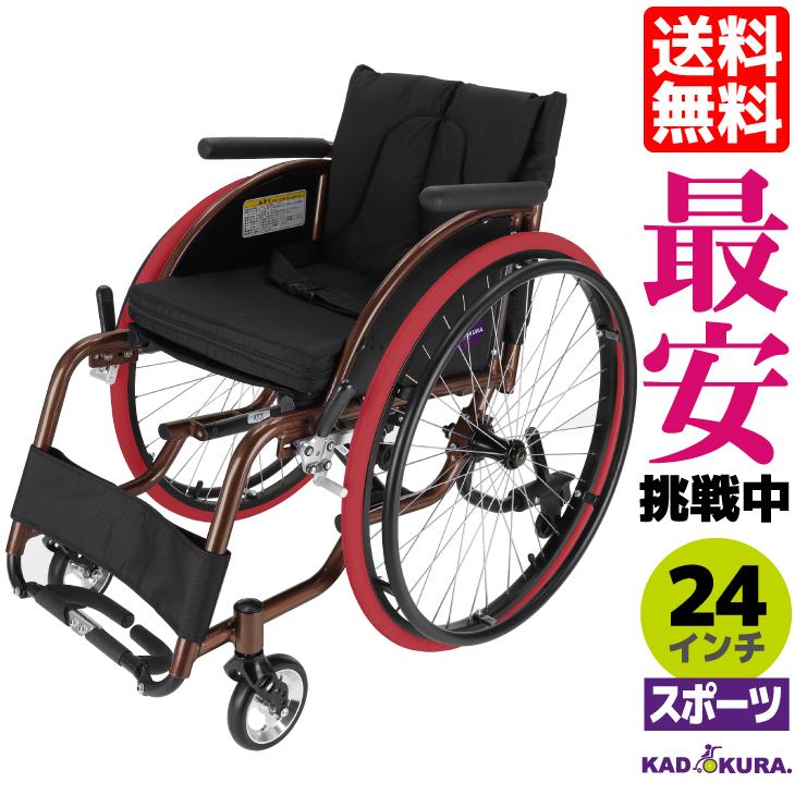 スポーツ車椅子 軽量 折り畳み スポーツタイプ車イス ポセイドン ブロンズ 24インチ A701-BZ カドクラ