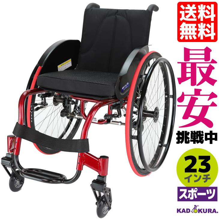 スポーツ車椅子 軽量 折り畳み スクーデリア B406 カドクラ