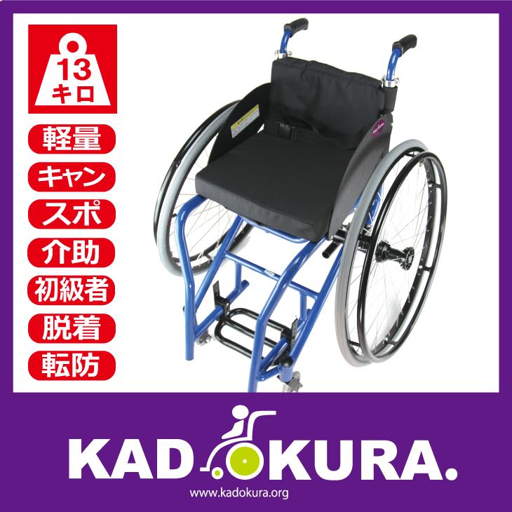 カドクラ KADOKURA スポーツ車椅子 トラベラー 24インチ A703 卓球用ピンポン用