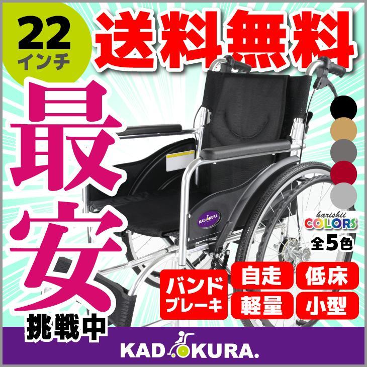車椅子 軽量 折り畳み 低床 自走式 車いす 自走用 車イス カドクラ KADOKURA ZEN-禅- ゼン 22インチ ブラック G102-BK ※アウトレット品につきキャンセル・返品不可です