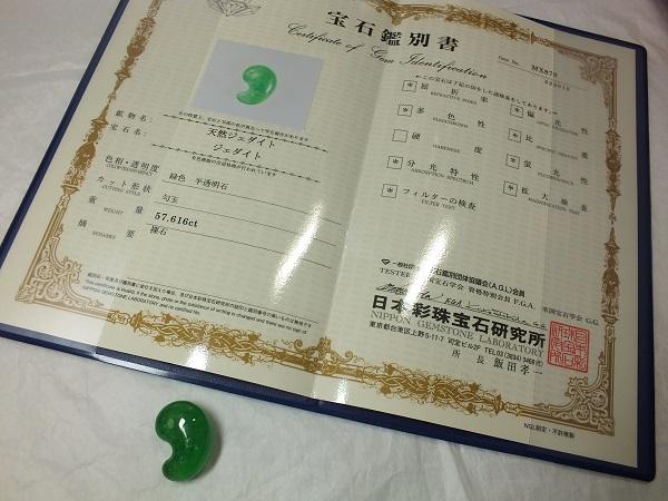 ■龍香堂■☆【鑑別書付き】ミャンマー氷種翡翠(アイスジェダイト)勾玉26mm(s1)