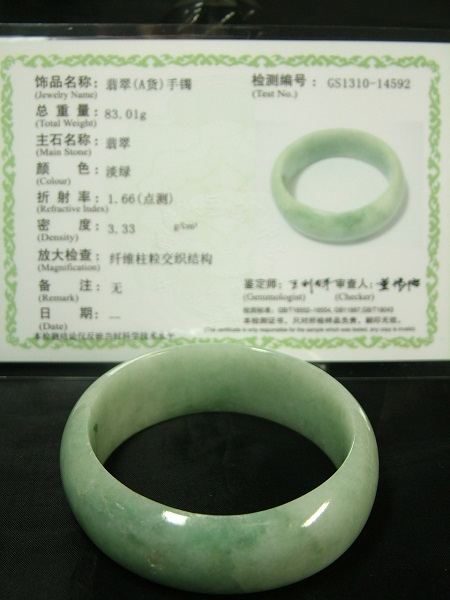 ■龍香堂■☆A貨ミャンマー翡翠(ひすい)バングル(内直径55mm)a15