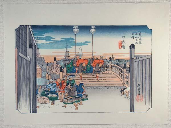 ■龍香堂■☆中国画伯「劉長青」復刻木版 歌川広重浮世絵『日本橋 朝之景』