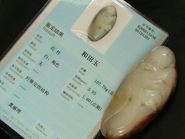 ■龍香堂■☆和田(ホータン)仔料白玉「寿老人b」掌玩石
