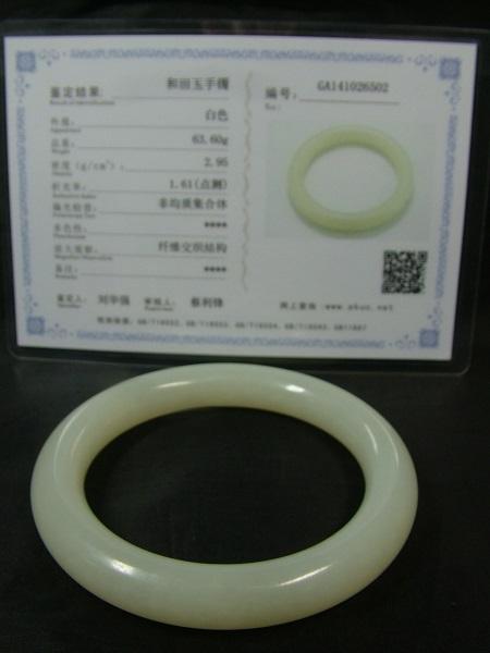 ■龍香堂■☆和田白玉(ホータンはくぎょく)大型バングル60mm(r1)