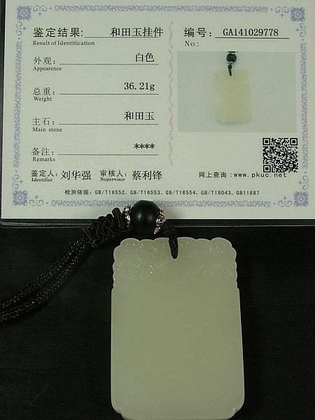 ■龍香堂■☆和田白玉(ホータンはくぎょく)無彫牌子ペンダント(r3)