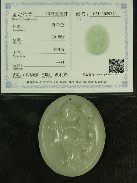 ■龍香堂■☆和田白玉(ホータンはくぎょく)布袋牌子51mm