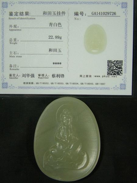 ■龍香堂■☆和田白玉(ホータンはくぎょく)観音牌子52mm(v3)