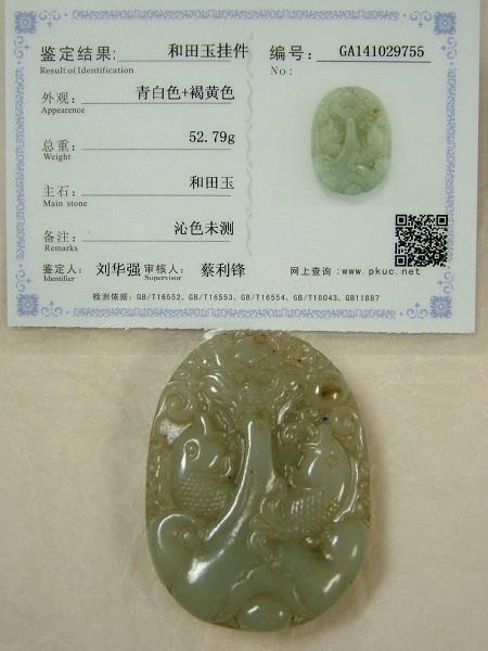■龍香堂■☆旧中国白玉(はくぎょく)登竜門牌子51mm(v12)