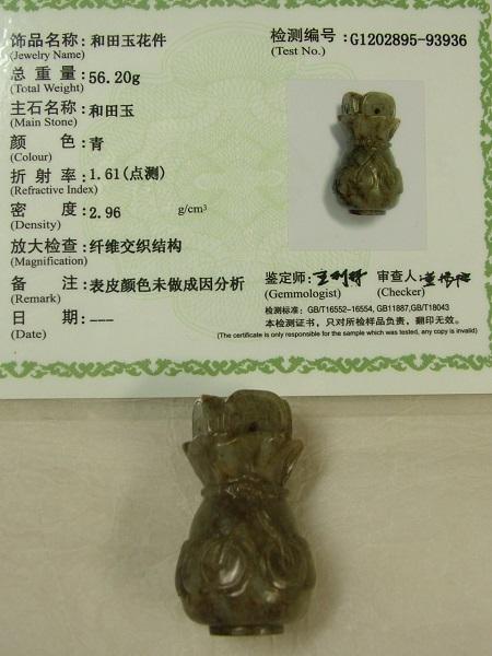 ■龍香堂■☆旧中国白玉(はくぎょく)寶袋49mm(v13)