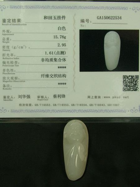 ■龍香堂■☆和田白玉(ホータンはくぎょく)布袋トップ44mm(v4)