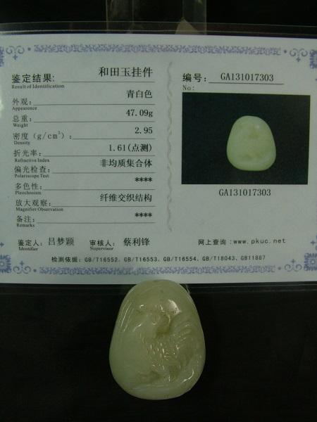 ■龍香堂■☆和田白玉(ホータンはくぎょく)干支シリーズ「酉」39mm