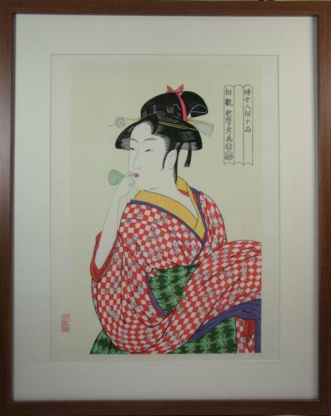 ■龍香堂■☆「劉長青」復刻木版 喜多川歌麿『ビードロを吹く女』額装済