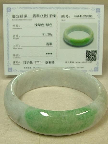 ■龍香堂■☆A貨ミャンマー翡翠(ひすい)バングル(内直径59mm)a20