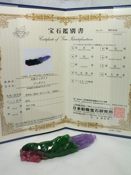 緑色が綺麗な硬玉(ヒスイ輝石)、ジェイダイト(Jadeite)。 ■龍香堂■☆ミャンマー翡翠(ひすい)彫物「福鯉蓮花」125mm