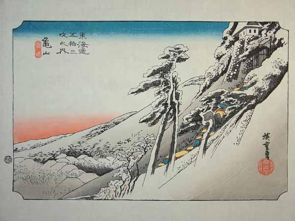 ■龍香堂■「劉長青」復刻木版 歌川広重浮世絵『亀山(雪晴)』