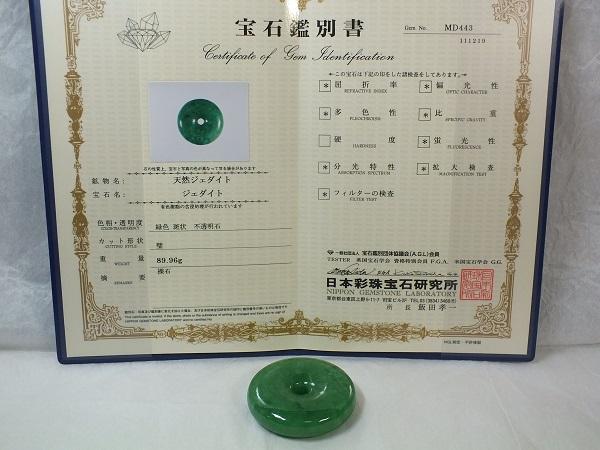 ■龍香堂■☆【鑑別書付】ミャンマー翡翠(ひすい)大平安54mm