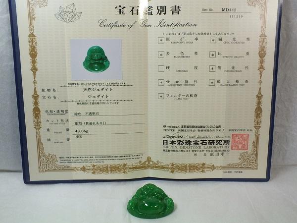 ■龍香堂■☆【鑑別書付】ミャンマー翡翠(ひすい)布袋46mm