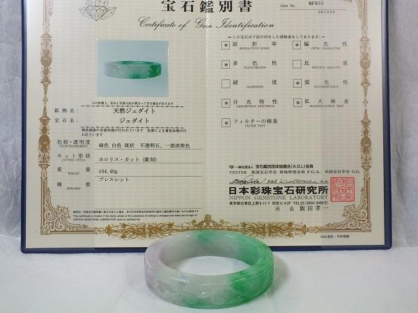 ?龍香堂?☆【鑑別書付き】天然ジェダイト(ひすい)彫入大型バングル61mm(v1)