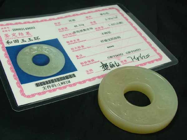 ■龍香堂■☆和田白玉(ほーたんはくぎょく)十二支環