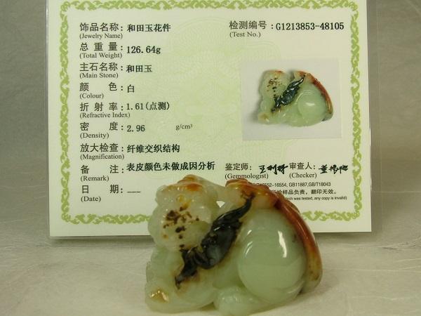 ■龍香堂■☆仔玉和田白玉(ホータンはくぎょく)彫物「貔貅(ひきゅう)」57mm