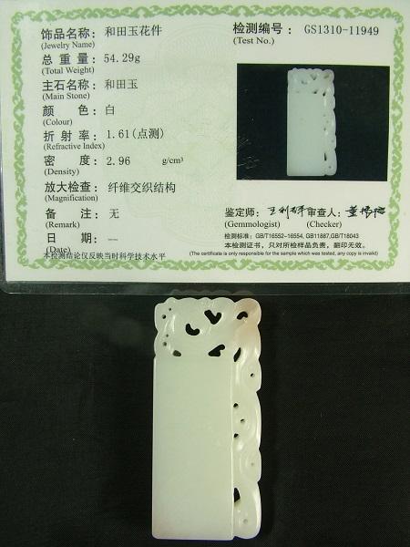 ■龍香堂■☆和田白玉(ホータンはくぎょく)牌子(69mm)