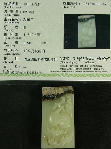■龍香堂■☆和田白玉(ホータンはくぎょく)甜瓜牌子(58mm), 123PACK:8e0c90db --- sunward.msk.ru