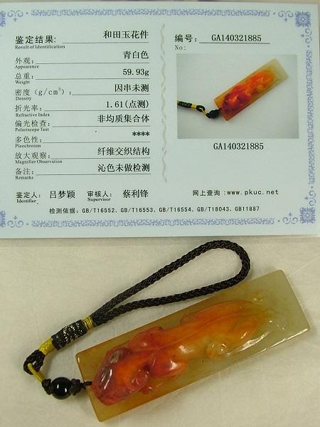 ■龍香堂■☆旧中国白玉(はくぎょく)貔貅(ひきゅう)吊飾80mm