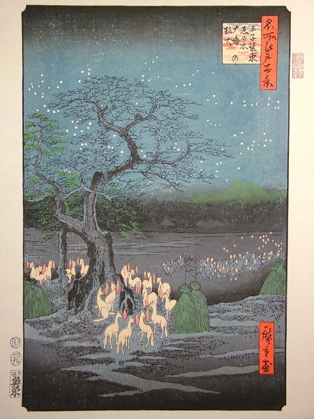 ■龍香堂■「劉長青」復刻木版 歌川広重浮世絵『王子装束ゑの木大晦日の狐火』